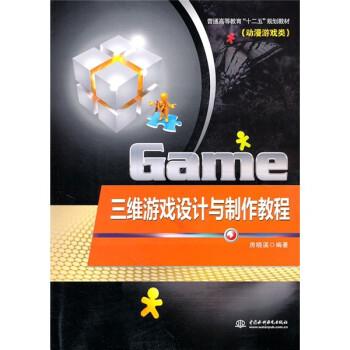 普通高等教育十二五规划教材·动漫游戏类:三维游戏设计与制作教程 试读