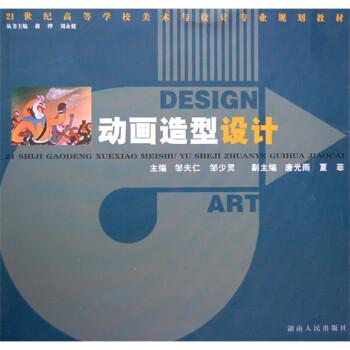 动画造型设计 试读