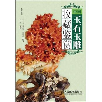 中国玉石玉雕收藏鉴赏 电子版