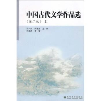 中国古代文学作品选 电子书下载