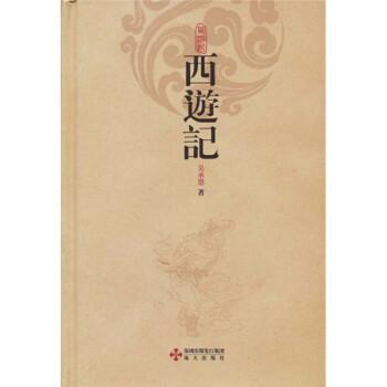 西游记 PDF版下载