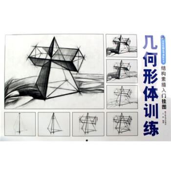 结构素描入门挂图几何形体训练 PDF电子版