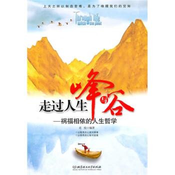 走过人生峰与谷:祸福相依的人生哲学 PDF版下载