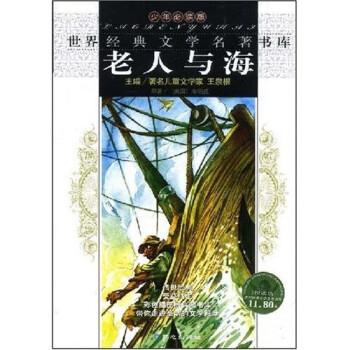 世界经典文学名著书库:老人与海 [11-14岁] 电子版下载
