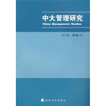 中大管理研究 电子版下载