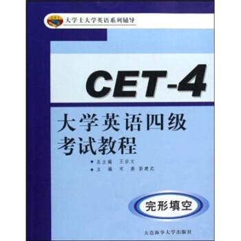 大学士大学英语系列辅导:大学英语四级考试教程 电子书下载