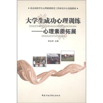 北京高校学生心理素质教育工作研究中心实践教材·大学生成功心理训练:心理素质拓展 PDF电子版