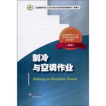 制冷与空调作业 PDF电子版