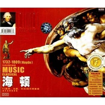 海顿:皇帝.五度.日出.弦乐四重奏(cd)