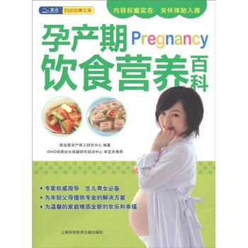 孕产期Pregnancy饮食营养百科 电子书