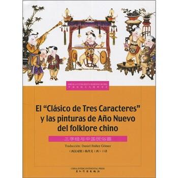 中国传统文化精粹书系:三字经与民俗画 电子书