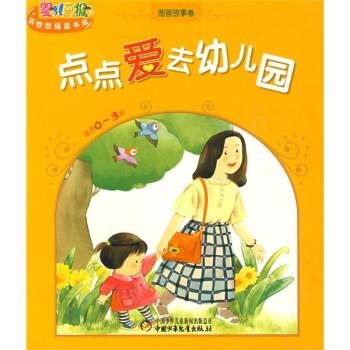 婴儿画报·乐悠悠摇篮书库:点点爱去幼儿园 [0-2岁] 电子版