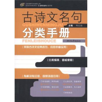 古诗文名句分类手册 电子书下载
