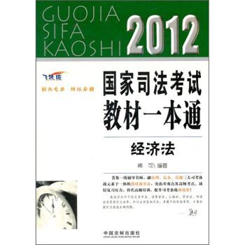 2012国家司法考试教材一本通:经济法 试读