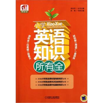 小学英语知识所有全 PDF电子版