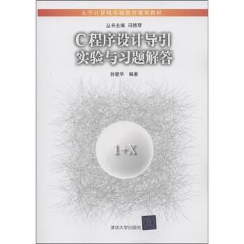 大学计算机基础教育规划教材:C程序设计导引实验与习题解答 PDF版下载