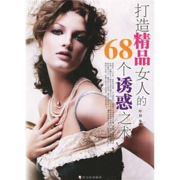打造精品女人的68个诱惑之术 试读