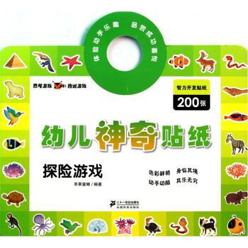 幼儿神奇贴纸:探险游戏 [3-6岁] PDF电子版