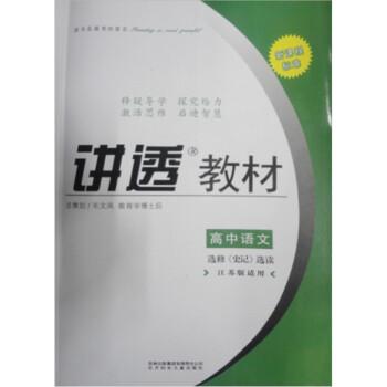 新课程标准·讲透教材:高中语文选修(史记)选读 电子版