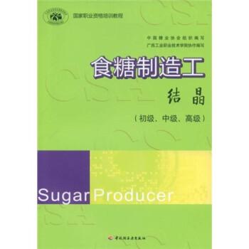 国家职业资格培训教程·食糖制造工:结晶 PDF版