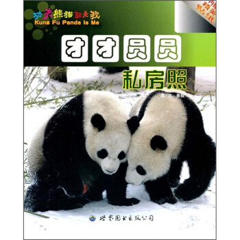 功夫熊猫就是我:团团圆圆私房照 电子书