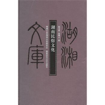 湖南民俗文化 电子版
