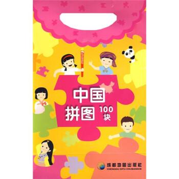 中国拼图100块 [3-10岁] 电子书下载