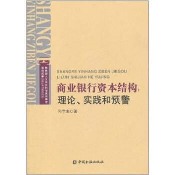 商业银行资本结构:理论、实践和预警 电子书
