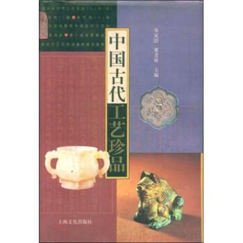 中国古代工艺珍品 电子版
