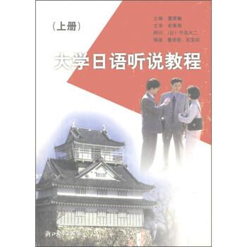 大学日语听说教程 PDF版下载