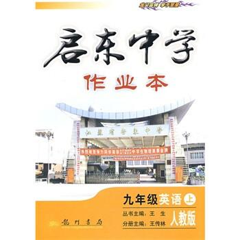 启东中学作业本:9年级英语 下载
