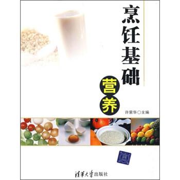 烹饪基础营养 电子版下载