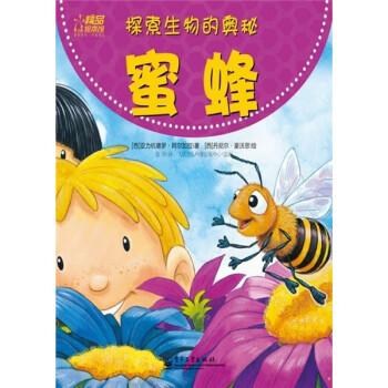 探索生物的奥秘:蜜蜂 [7-10岁] 在线阅读