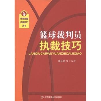 篮球裁判员执裁?#35760;?PDF版