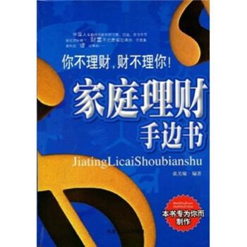 家庭理财手边书 PDF版下载