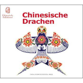 中国风筝  [Chinesische Drachen] 电子版下载