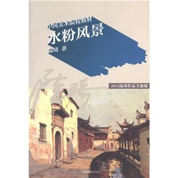 中国美术院校教材:水粉风景 下载