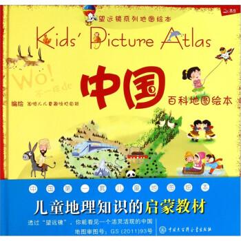 望远镜系列地图绘本:中国百科地图绘本 [7-10岁] 下载