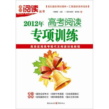 满分阅读丛书:高考阅读专项训练 PDF电子版