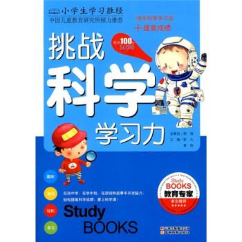 小学生学习胜经·挑战科学学习力 PDF电子版