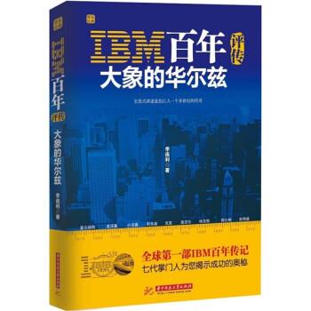 IBM百年评传:大象的华尔兹 电子版