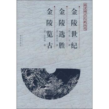 金陵世纪 金陵选胜 金陵览古 PDF版下载