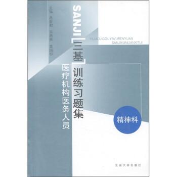 医疗机构医务人员·三基训练习题集:精神科 电子书下载