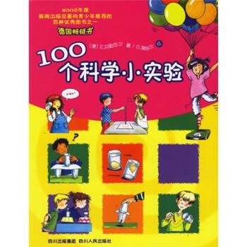 100个科学小实验 [4-12岁] 电子书下载