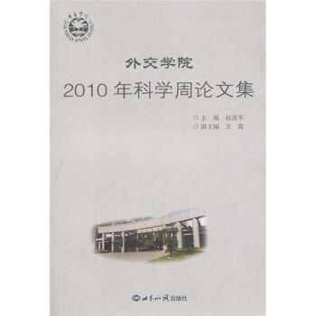 外交学院2010年科学周论文集 电子版