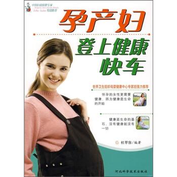 孕产妇登上健康快车 电子版