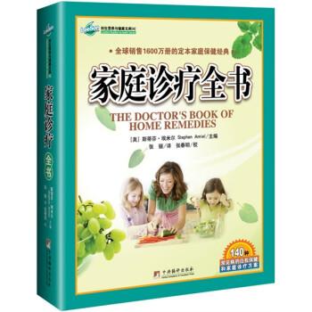 家庭诊疗全书  [The Doctors Book of Home Remedies] 试读
