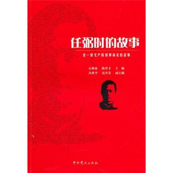 老一辈无产阶级革命家的故事:任弼时的故事 在线下载