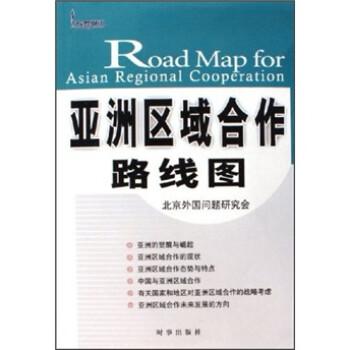 亚洲区域合作路线图 在线阅读