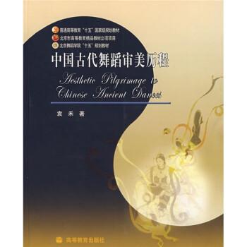 中国古代舞蹈审美历程 电子版下载